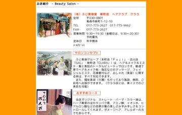 有限会社ふじ美容室/クララ新町店