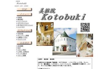 KOTOBUKI美粧院