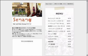 スナン(SENANG)・hair・and・relax