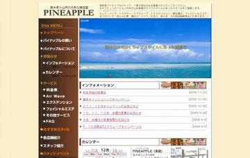 パイナップル美容室/本店