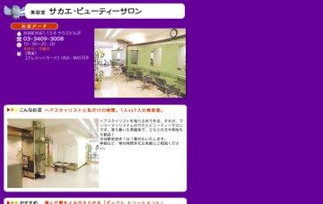 サカエビューティサロン渋谷サカエ店
