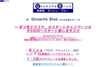 ガッシュ・ブルー