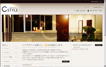 C-STYLE蒲田店