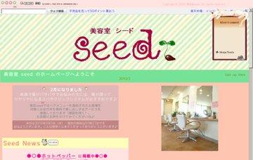 美容室Seed