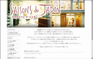 セゾン・ド・ジャポン(SAISONS・DO・JAPON)