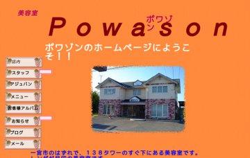 ポワゾン(POWASON)