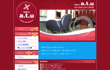 アトゥー(a.t.u)津駅前店
