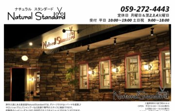 美容室 NaturalStandard