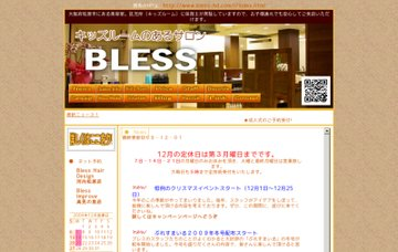 ブレス・ヘアー・デザイン(Bless・Hair・Design)