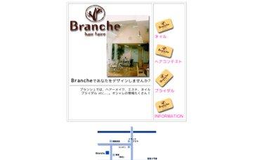 ブランシュ(Branche)