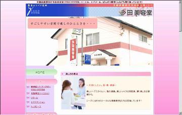 多田美容室
