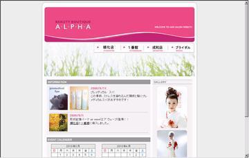 アルファ/順化店