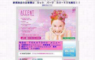 アクセント(ACCENT)