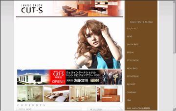 イメージサロン・カッツ/カッツ/エステ元町店
