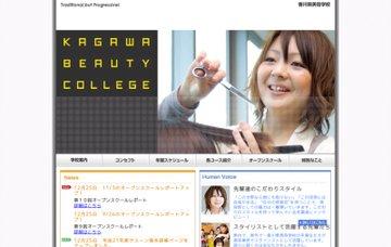 香川県美容業生活衛生同業組合立香川県美容学校