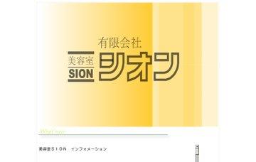 シオン美容室/城東店